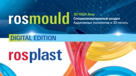 Выставка Rosmould Rosplast Digital Edition 2020